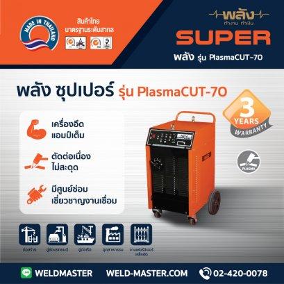 พลัง PlasmaCUT-70 220V