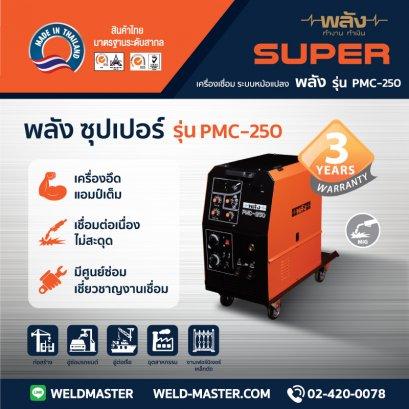 พลัง PMC-250 220V