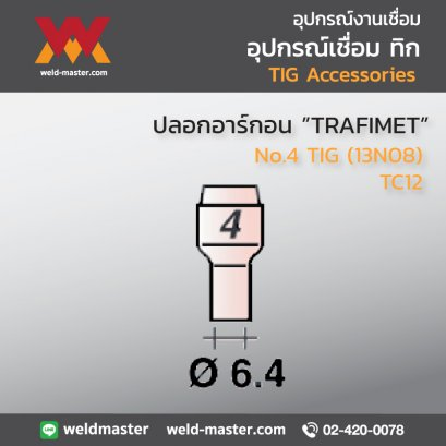 """TRAFIMET"" TC12 ปลอกอาร์กอน No.4 TIG (13N08)"