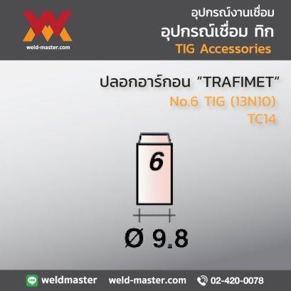 """TRAFIMET"" TC14 ปลอกอาร์กอน No.6 TIG (13N10)"