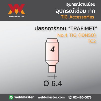 """TRAFIMET"" TC2 ปลอกอาร์กอน No.4 TIG (10N50 )"