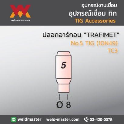 """TRAFIMET"" TC3 ปลอกอาร์กอน No.5 TIG (10N49)"