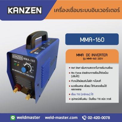 KANZEN MMA-160 220V