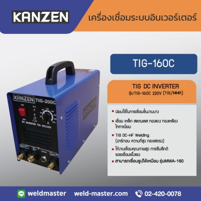 KANZEN TIG-160C 220V