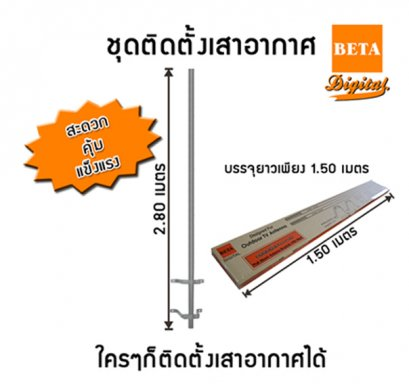 ชุดติดตั้งเสาอากาศ สูง 2.80 เมตร