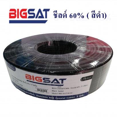 สาย RG-6 BIGSAT ยาว 100 เมตร ชีลด์ 60 % (สีดำ)