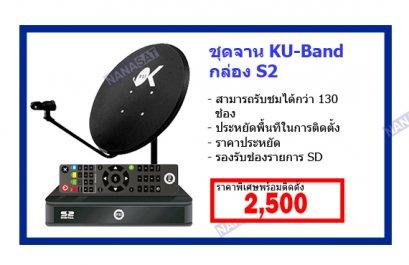 ชุดจานดาวเทียม KU-Band  กล่อง PSI S2