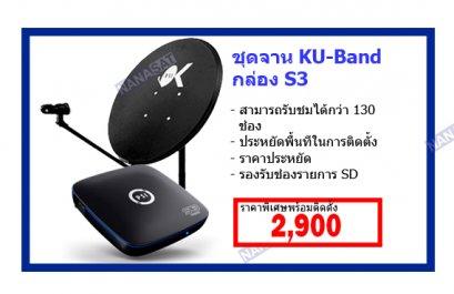 ชุดจานดาวเทียม KU-Band  กล่อง PSI S3