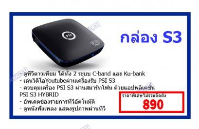 RECEIVER PSI HD รุ่น S3