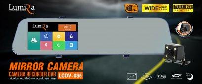 กล้องติดรถยนต์ กระจกมองหลัง Lumira LCDV-035 พร้อมเมมโมรี่การ์ด 16GB