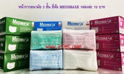 หน้ากากอนามัย Medimask