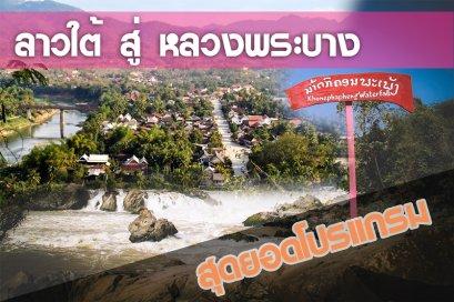 ทัวร์ลาวใต้ เวียงจันทน์ วังเวียง หลวงพระบาง 6วัน 5คืน สุดยอดโปรแกรมการเดินทาง