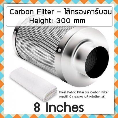 8 นิ้ว ไส้กรองคาร์บอน ยาว 300mm ฟรี! ผ้ากรองหยาบ สำหรับเต้นท์ปลูก โรงเรือน และอื่น ๆ  Hydroponic Active Carbon Filter, Grow Fan Carbon Filter คาร์บอนฟิลเตอร์