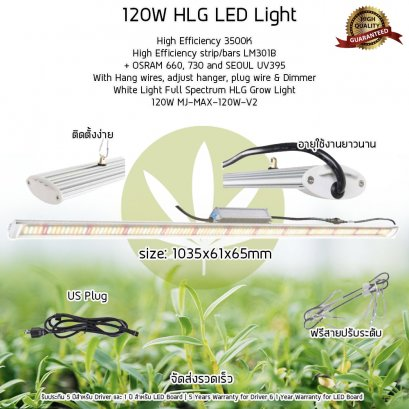 ไฟปลูกต้นไม้ HLG Indoor Single Bar Grow Light 120 Watt Full Spectrum Meanwell Driver LM301H Mix OSRAM 660, 730, UV395