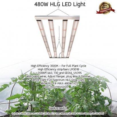 ไฟปลูกต้นไม้ HLG Indoor Single Bar Grow Light 480 Watt Full Spectrum Meanwell Driver LM301H Mix OSRAM 660, 730, UV395