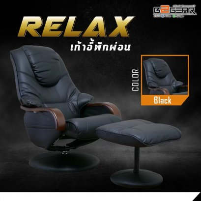 เก้าอี้ปรับเอนเหมือนโรงหนัง