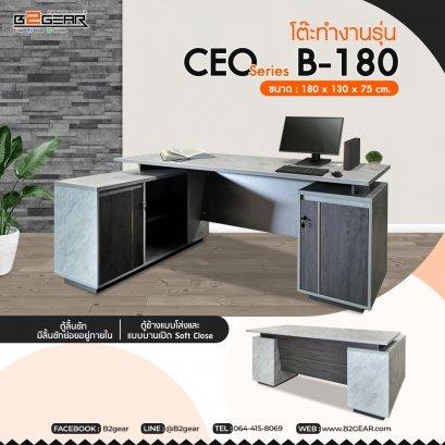 โต๊ะทำงานรูปตัวแอล โต๊ะทำงานต่อข้าง โต๊ะคอมพิวเตอร์ โต๊ะผู้บริหาร รุ่น Ceo Series B-180