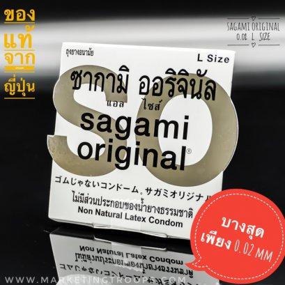 ถุงยางอนามัย ซากามิ ออริจินัล  บางพิเศษ 0.02 (002) (Sagami Original L size) ขนาด 58 มม. เทียบเท่า 54 มม (European size)
