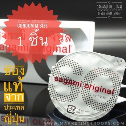 ถุงยางอนามัย ซากามิ ออริจินัล  บางพิเศษ 0.02 (002) (Sagami Original M size) ขนาด 55 มม. เทียบเท่า 52 มม