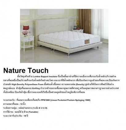 Slumberland Nature Touch PPS1500