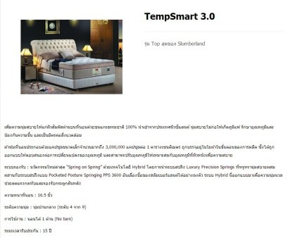 Slumberland TEMPSMART 3.0 PPS3600