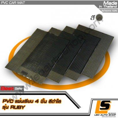 """PVC 4 ชิ้น/ชุด ปูพื้นPVC แผ่นเรียบทับทิมใหญ่ """"สีดำใส"""""""