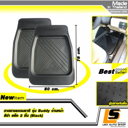 LEOMAX Natural Rubber Car Floor Mat Model BUDDY for Front Seats position. 2 Pieces. (Black Color)