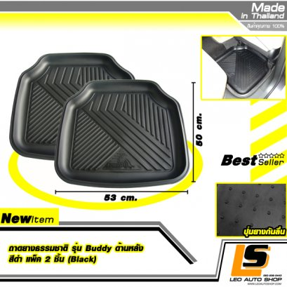 LEOMAX Natural Rubber Car Floor Mat Model BUDDY for Rear Seats position. 2 Pieces. (Black Color)