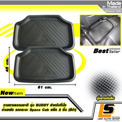 LEOMAX Natural Rubber Car Floor Mat Model BUDDY for Rear Seats position of Space Cab Truck Type. 2 Pieces. (Black Color)