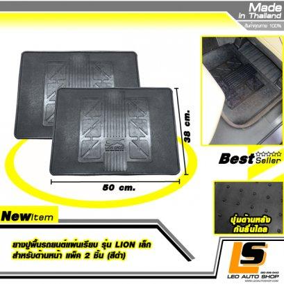 LEOMAX Rubber Car Mat Flat type Model LION for Rear Seats Set 2 Pieces (Black Color)