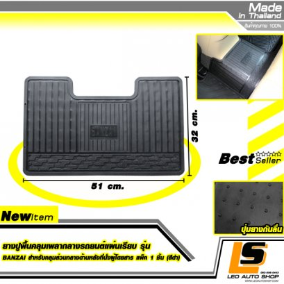 LEOMAX Rubber Car Mat flay type for Rear Center Chasis Cover Model BANZAI. 1 piece (Black Color)