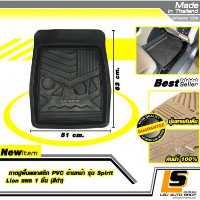 LEOMAX ถาดปูพื้นพลาสติก PVC ด้านหน้า รุ่น Spirit Lion แพค 1 ชิ้น (สีดำ)