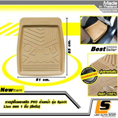 LEOMAX ถาดปูพื้นพลาสติก PVC ด้านหน้า รุ่น Spirit Lion แพค 1 ชิ้น (สีครีม)
