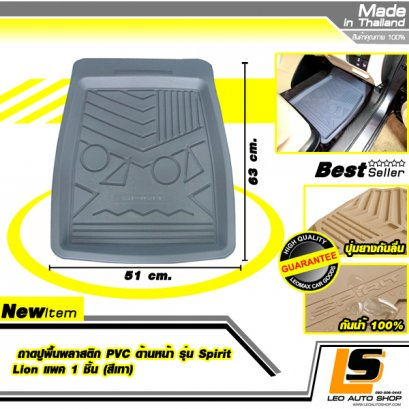LEOMAX ถาดปูพื้นพลาสติก PVC ด้านหน้า รุ่น Spirit Lion แพค 1 ชิ้น (สีเทา)