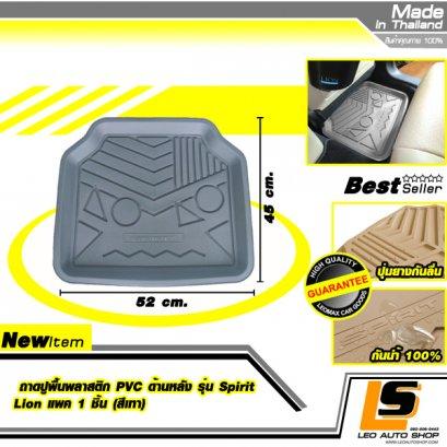 LEOMAX ถาดปูพื้นพลาสติก PVC ด้านหลัง รุ่น Spirit Lion แพค 1 ชิ้น (สีเทา)