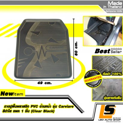 LEOMAX PVC Car Floor Mat Model CAVIARE for Front Seats, 1 piece (Color Clear Black)