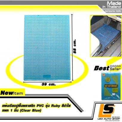 LEOMAX แผ่นเรียบปูพื้นรถยนต์พลาสติก PVC รุ่น Ruby พร้อมปุ่มจิกพื้น แพค 1 ชิ้น (สีฟ้าใส)