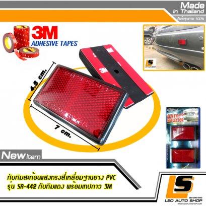 LEOMAX ทับทิมสะท้อนแสงทรงสี่เหลี่ยม ฐานยาง PVC รุ่น SR-442 ทับทิมสีแดง ชุด 2 ชิ้น พร้อมกาว 3M ไม่ทำให้ผิวรถเสียหาย