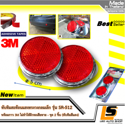 LEOMAX ??Safety Reflector Circular Style ABS base with Chrome Plating Model SR-512 with 3M adhesive does not damage the car surface. Set 2 Pieces (Reflector Red Color)