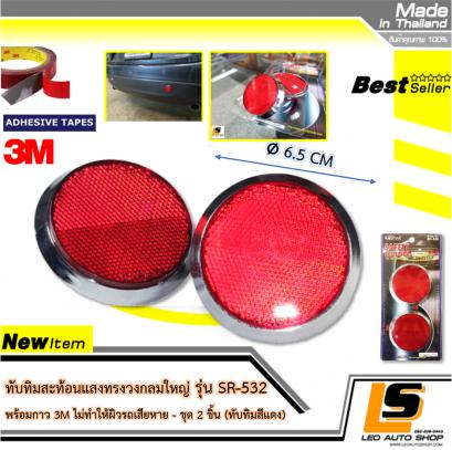 LEOMAX ทับทิมสะท้อนแสงทรงวงกลมใหญ่ ฐาน ABS ชุบโครเมียมเงา รุ่น SR-532 พร้อมกาว 3M ไม่ทำให้ผิวรถเสียหาย - ชุด 2 ชิ้น (ทับทิมสีแดง)