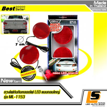 LEOMAX ruby ??reflective spherical light With mount for ML-1153 red ruby ??set 2 pieces.