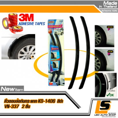 LEOMAX Mud Guard Stylish Eyebrow Type for edge of the car wheel arch. Model KF-1406  2 Pcs/Set (Black)