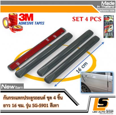 LEOMAX กันกระแทกประตูรถยนต์ รุ่น SG-5901 ยาว 16 ซม. ชุด 4 ชิ้น พร้อมกาว 3M ไม่ทำให้ผิวรถเสียหาย (สีบร๊อนท์)
