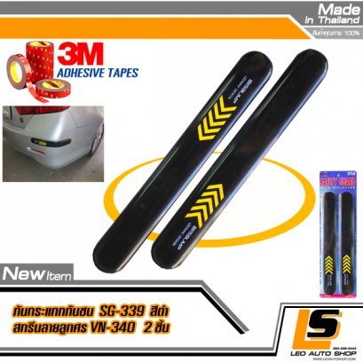 LEOMAX Car Bumper Safety Guard model SG-339 with Stylish Image Printing 2 sets with 3M glue does not damage the car. (Black Color with Arrow Style Prinitng)