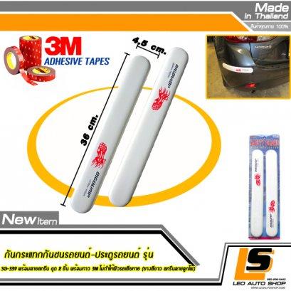 LEOMAX กันกระแทกกันชนรถยนต์-ประตูรถยนต์ รุ่น SG-339 พร้อมลายสกรีน ชุด 2 ชิ้น พร้อมกาว 3M ไม่ทำให้ผิวรถเสียหาย (ยางสีขาว สกรีนลายลูกไฟ)