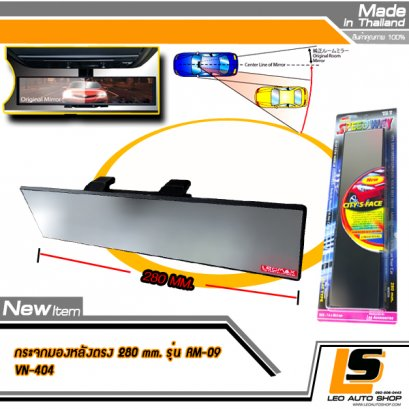 LEOMAX Car Mirror Model SPEEDWAY . Black bracket, 1 piece, 290 mm wide mirror.