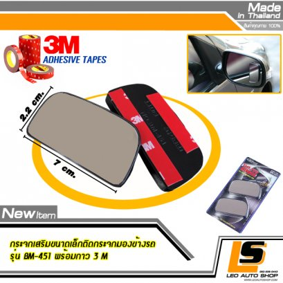 LEOMAX  Small Mirror Model BM-451 for Car Side Mirror with 3M Adhesive Tape which does not damage the mounting surface. (2 Pieces/Set)
