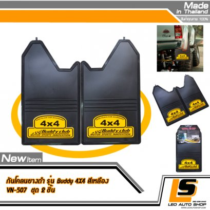 LEOMAX ยางกันโคลน รุ่น Buddy 4x4  ใช้ติดป้องกันสิ่งสกปรกกระเด็นจากล้อรถยนต์ไปโดนตัวถังรถ  ชุด 2 ชิ้น (สีดำ)