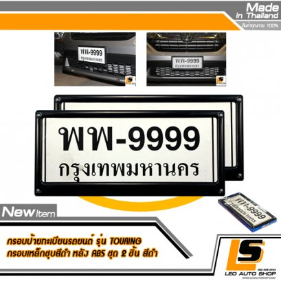 LEOMAX License Plate Cover Model Touring. Front Cover - Steel with black color coating , Rear Cover - ABS. Set 2 Pcs (Color Black)