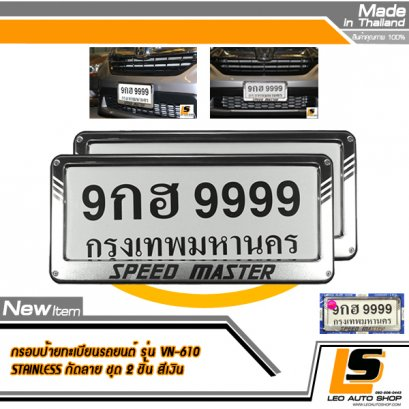 LEOMAX License Plate Cover Model VN-610. Front Cover - Stainless Steel, Rear Cover - ABS. Set 2 Pcs (Color Metalic Silver)